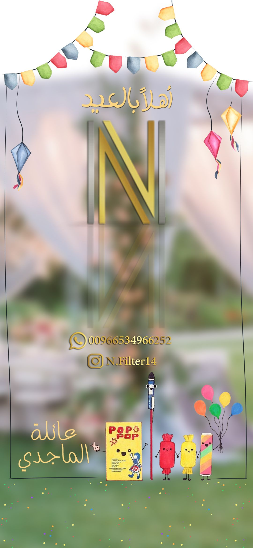 Pin By N Filter On فلاتر Wedding Invitations Invitations Wedding