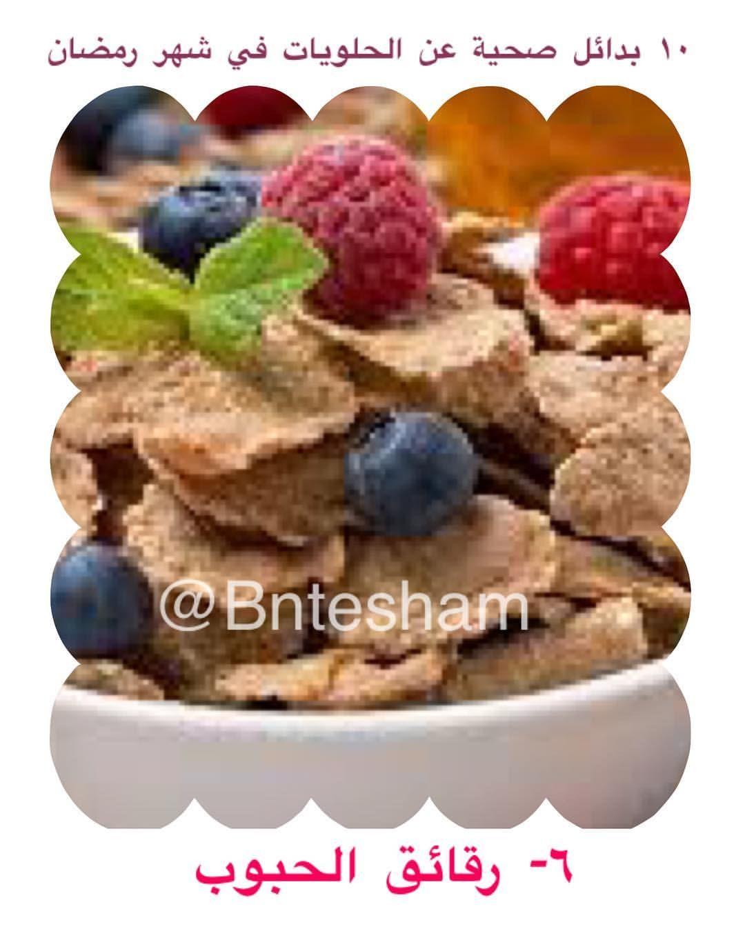 10 بدائل صحية عن الحلويات في شهر رمضان Ramadan Tips Food Oatmeal