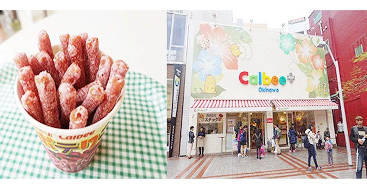 那霸國際通必買!沖繩CALBEE+專賣店現炸薯條好買又好吃 | Japan