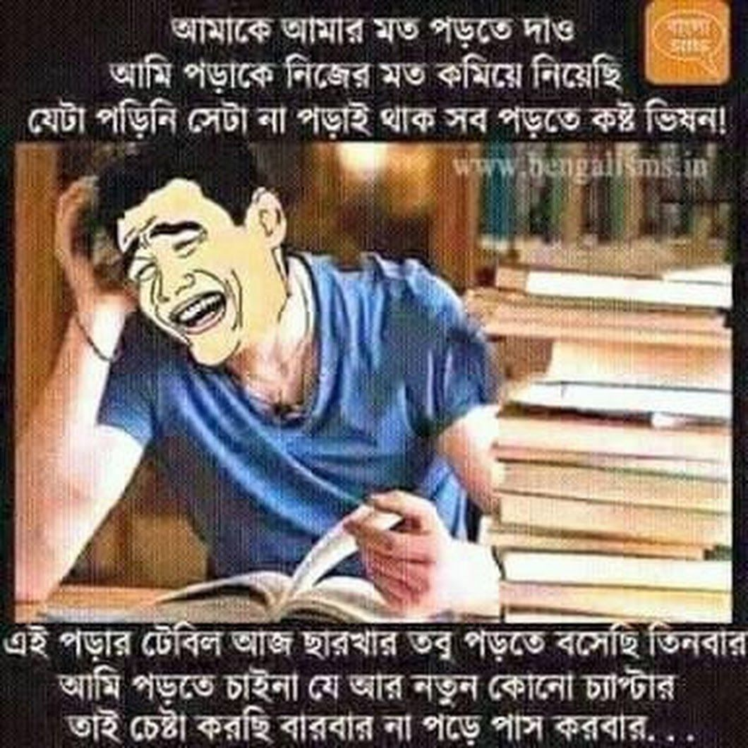 Sign In Bangla Love Quotes Image Quotes Funny Quotes