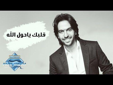 Bahaa Sultan Albak Ya Hawl El Lah بهاء سلطان قلبك يا حول الله Youtube Cool Gifs Belly Dance Dance