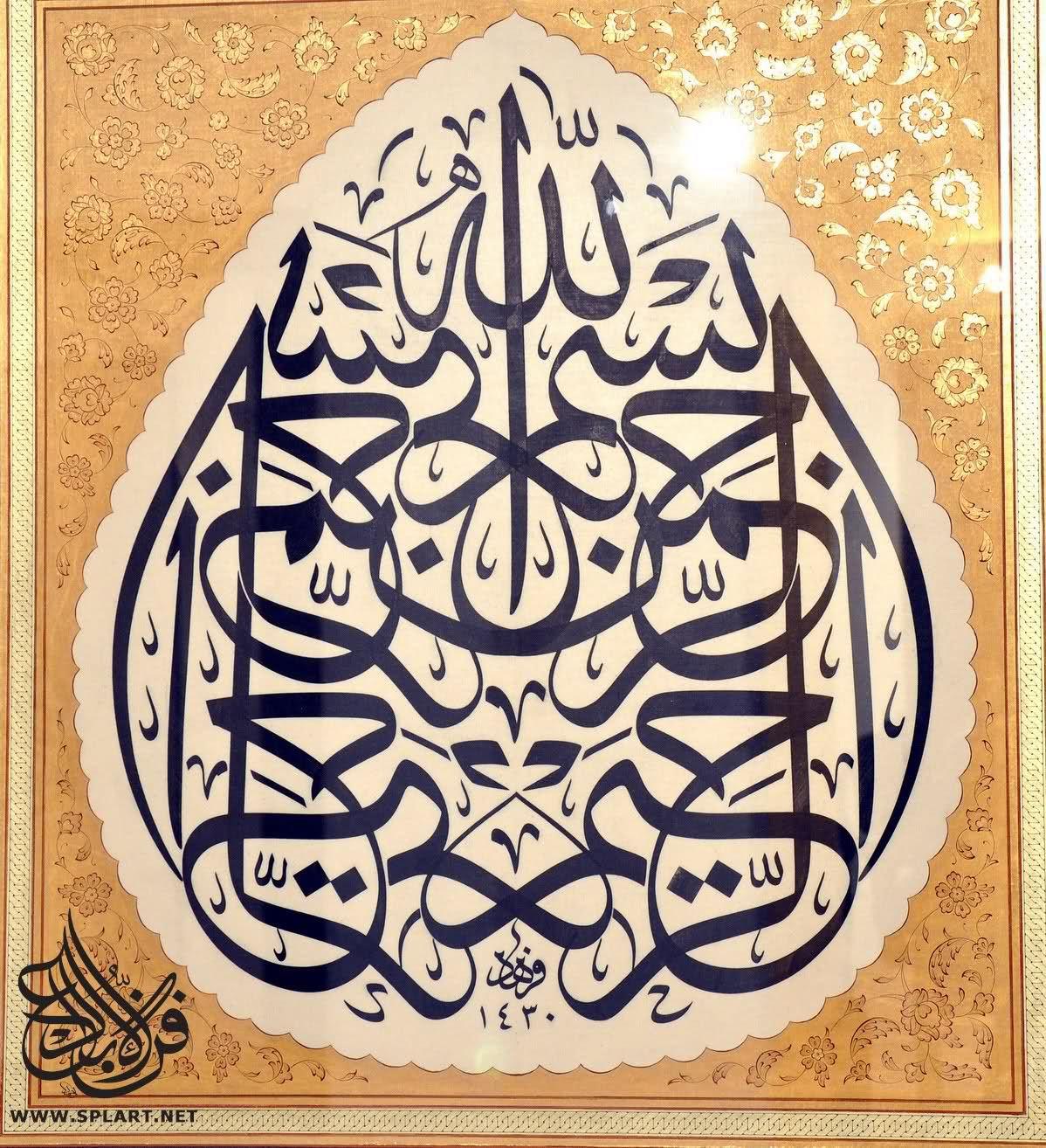 """Islamilaista kalligrafiaa: Sama teksti """"Basmala"""" eli """"Jumalan nimeen"""" useilla eri tyyleillä kirjoitettuna"""