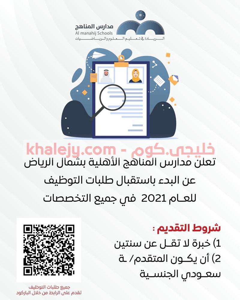 ننشر لكم إعلان وظائف تعليمية وإدارية للنساء والرجال التي أعلنت عنها مدارس المناهج للخريجين والخريجات جميع التخصصات للعمل في الرياض وذلك وفقا للضوابط والشر School