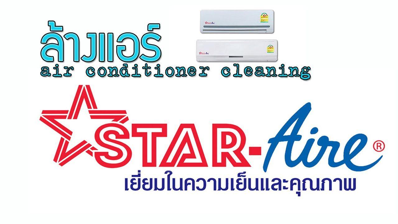 ล้างแอร์ STAR AIR ล้งแอร์บ้าน สตาร์ แอร์  ติดตั้งแอร์ ซ่อมแอร์ เติมน้ำยา... https://www.youtube.com/watch?v=ADQok3UmHG0