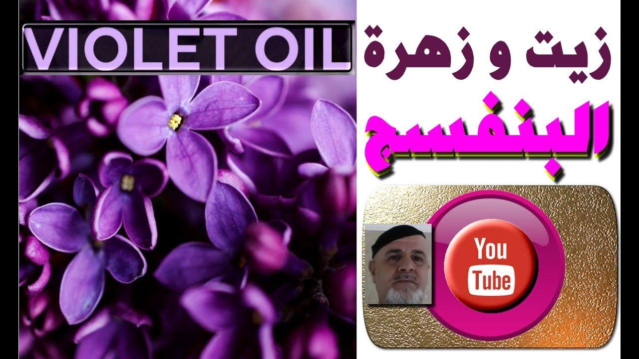 الفوائد من زهور و زيت البنفسج و شرح صنعه في المنزل Youtube Violet Convenience Store Products Convenience Store