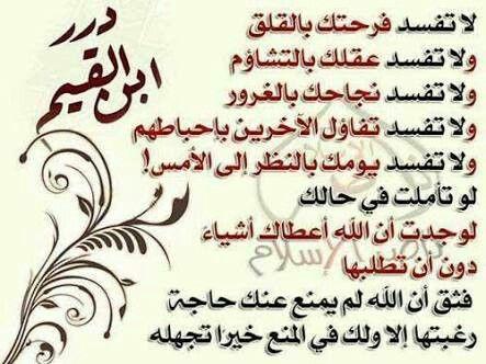 ابن القيم يتحدث عن الفساد Words Islamic Pictures Thoughts Quotes