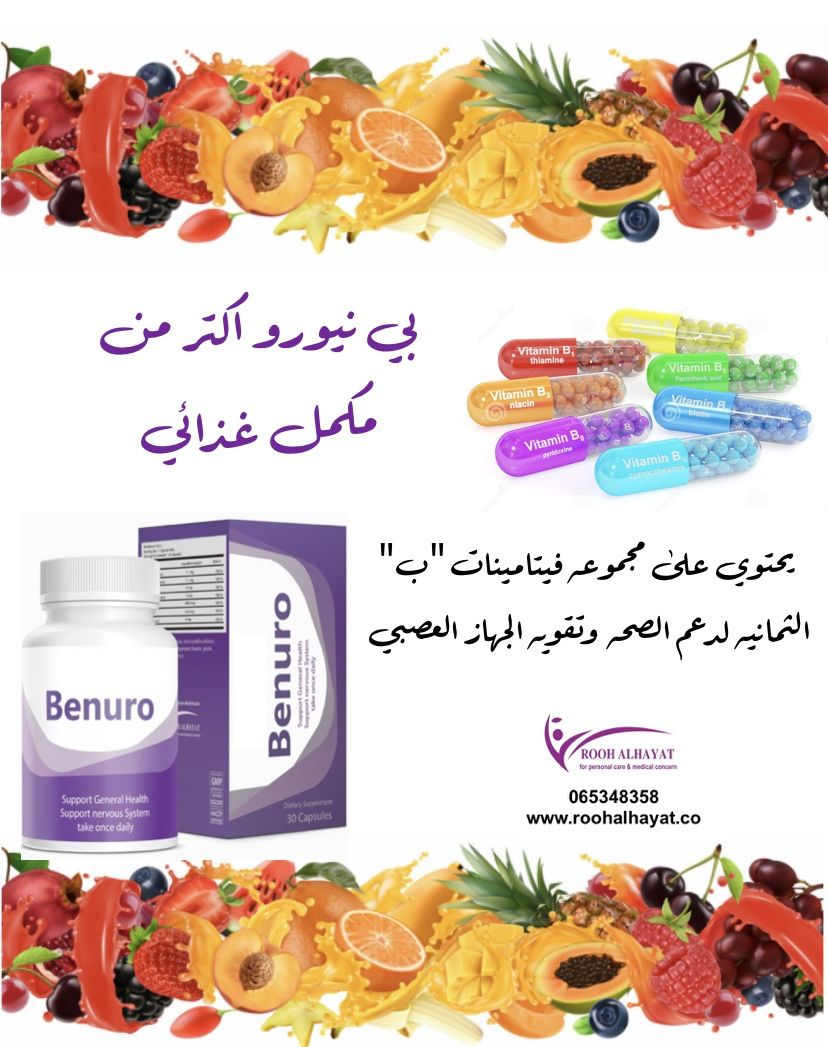 بي نيورو Vitamins Health Vitamin B