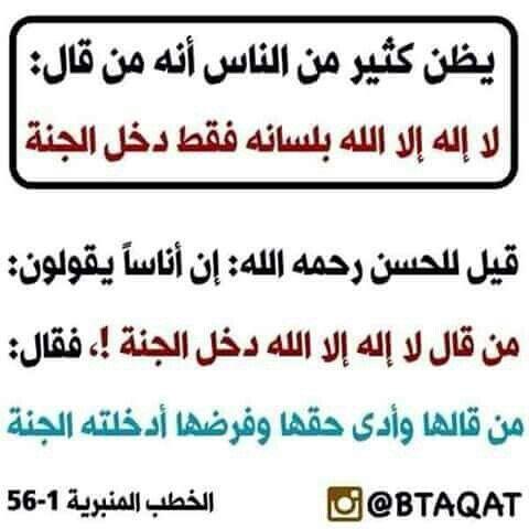 لا إله إلا الله Ahadith Islam Best Gifts