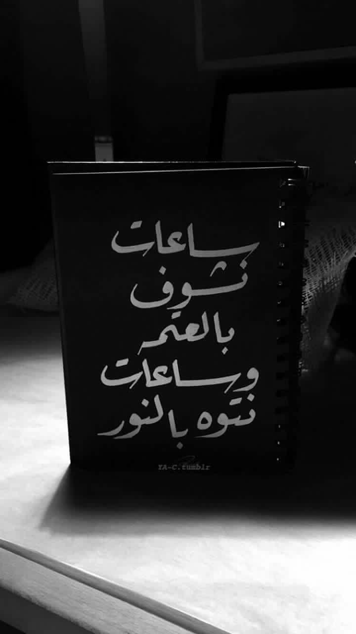 ساعات وساعات Words Quotes Writing Quotes Arabic Quotes
