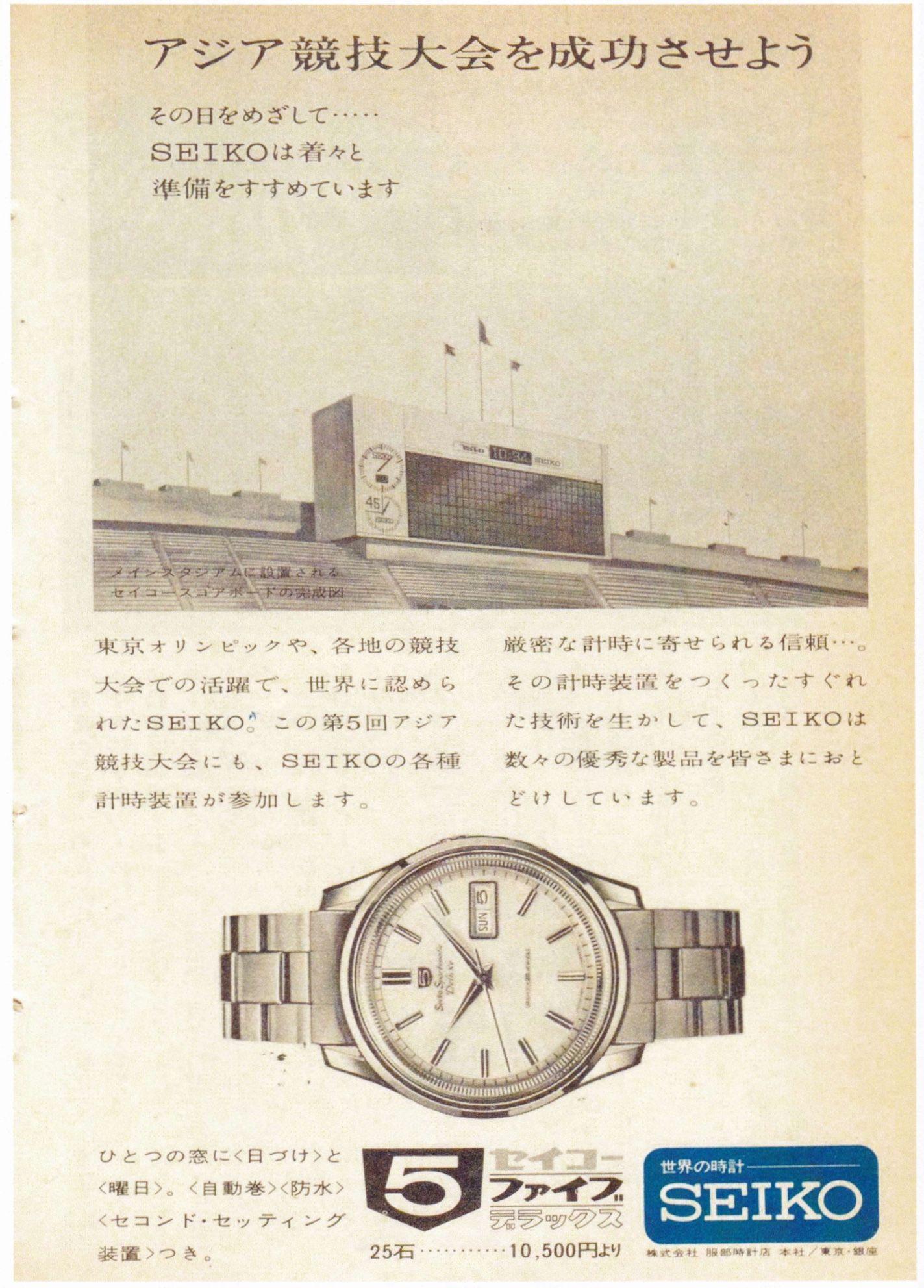 セイコー5の古い広告