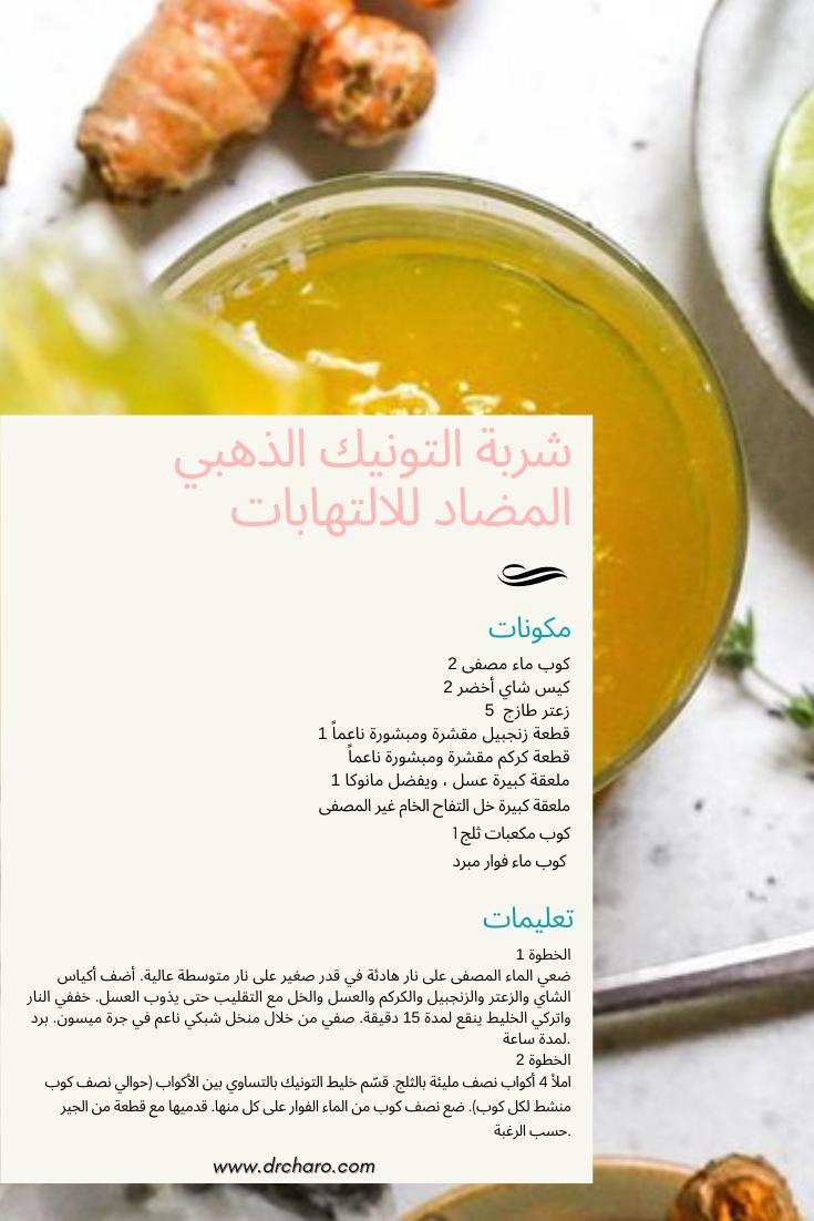 شربة التونيك الذهبي المضاد للالتهابات Detox Recipes Detox Recipes