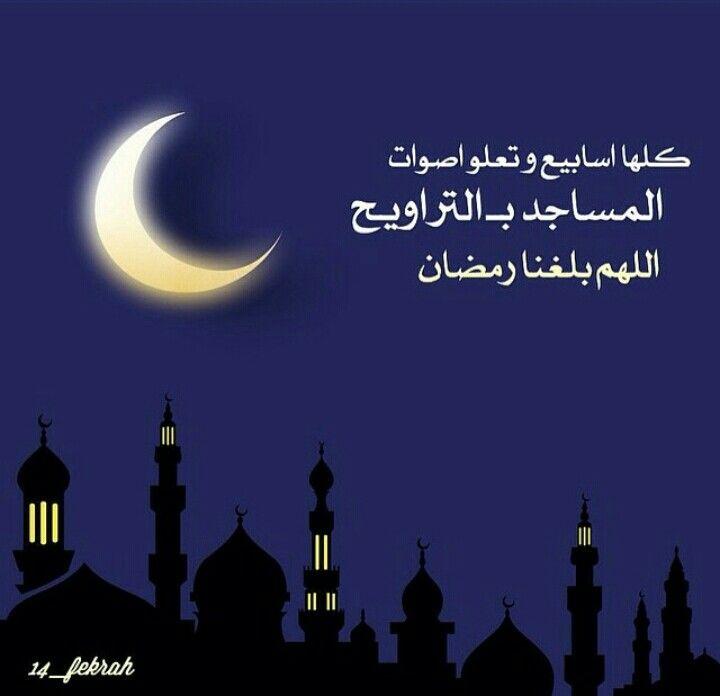 اللهم بلغنا رمضان Instagram Photo Instagram Photo