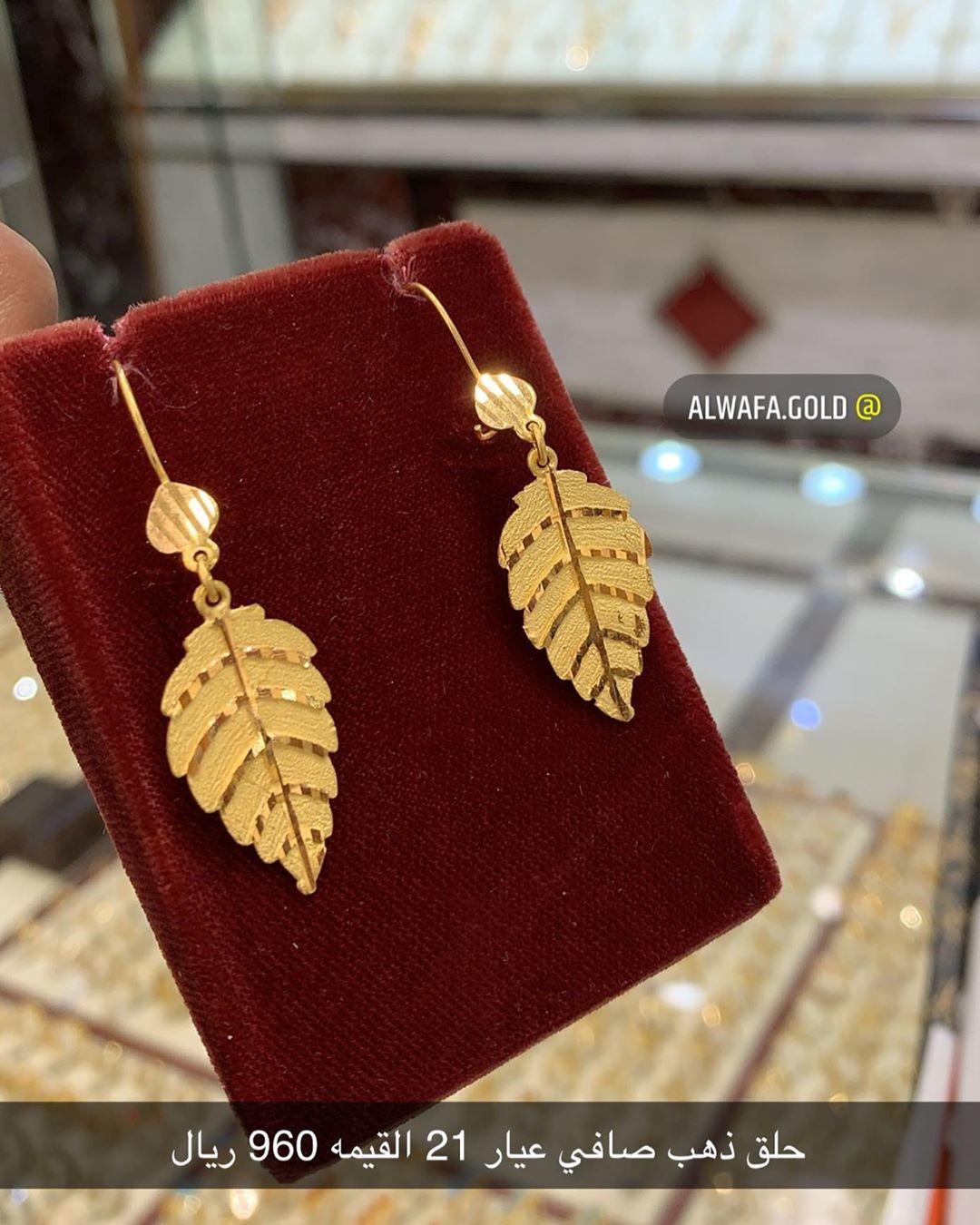 مجوهرات الوفاء موقعنا المملكه العربية السعوديه محافظه وادي الدواسر سوق الخماسين للذهب Gold Earrings Designs Gold Earrings Indian Gold Earrings