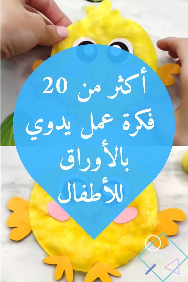 أعمال يدوية ورقي ة للأطفال Sugar Cookie Education Desserts