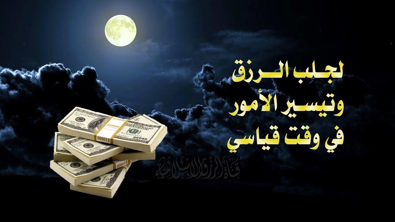 أقوى وأعظم سورتين في القرآن لجلب الرزق وتيسير الأمور في وقت قياسي Youtube Youtube Movie Posters Poster
