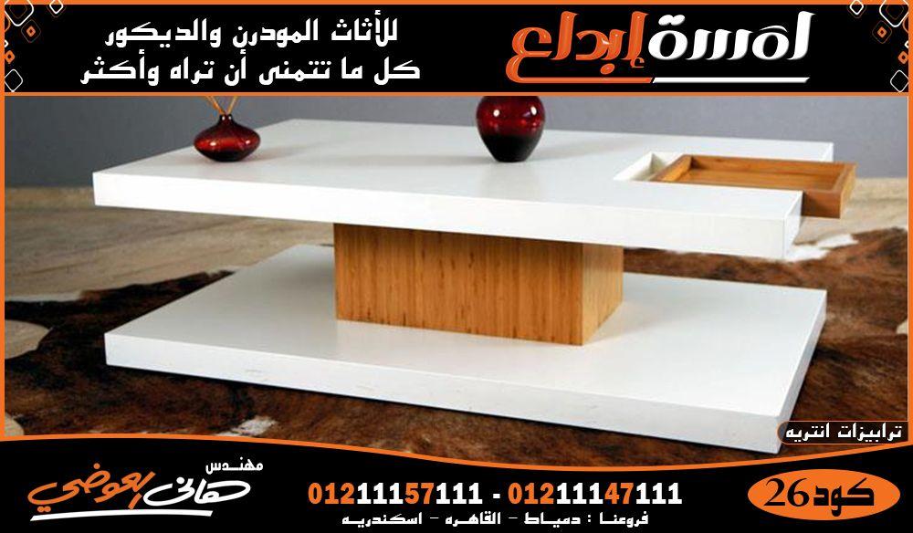 ترابيزات انتريه Coffee Table Decor Home Decor