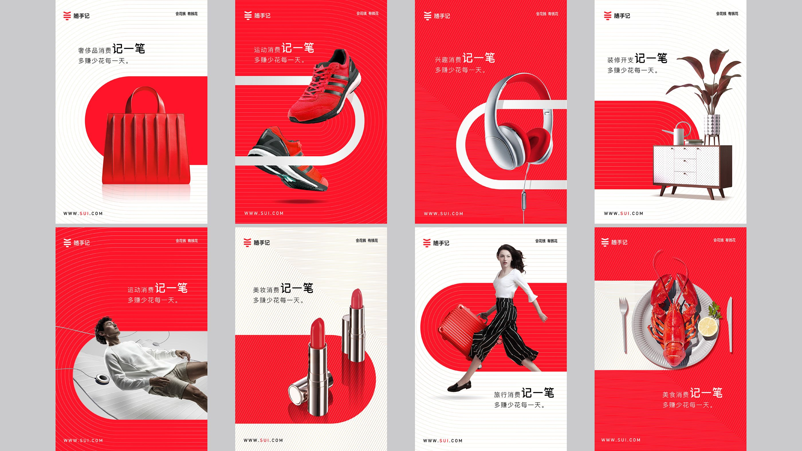 随手记品牌升级/Suishou Brand Visual Redesign on Behance