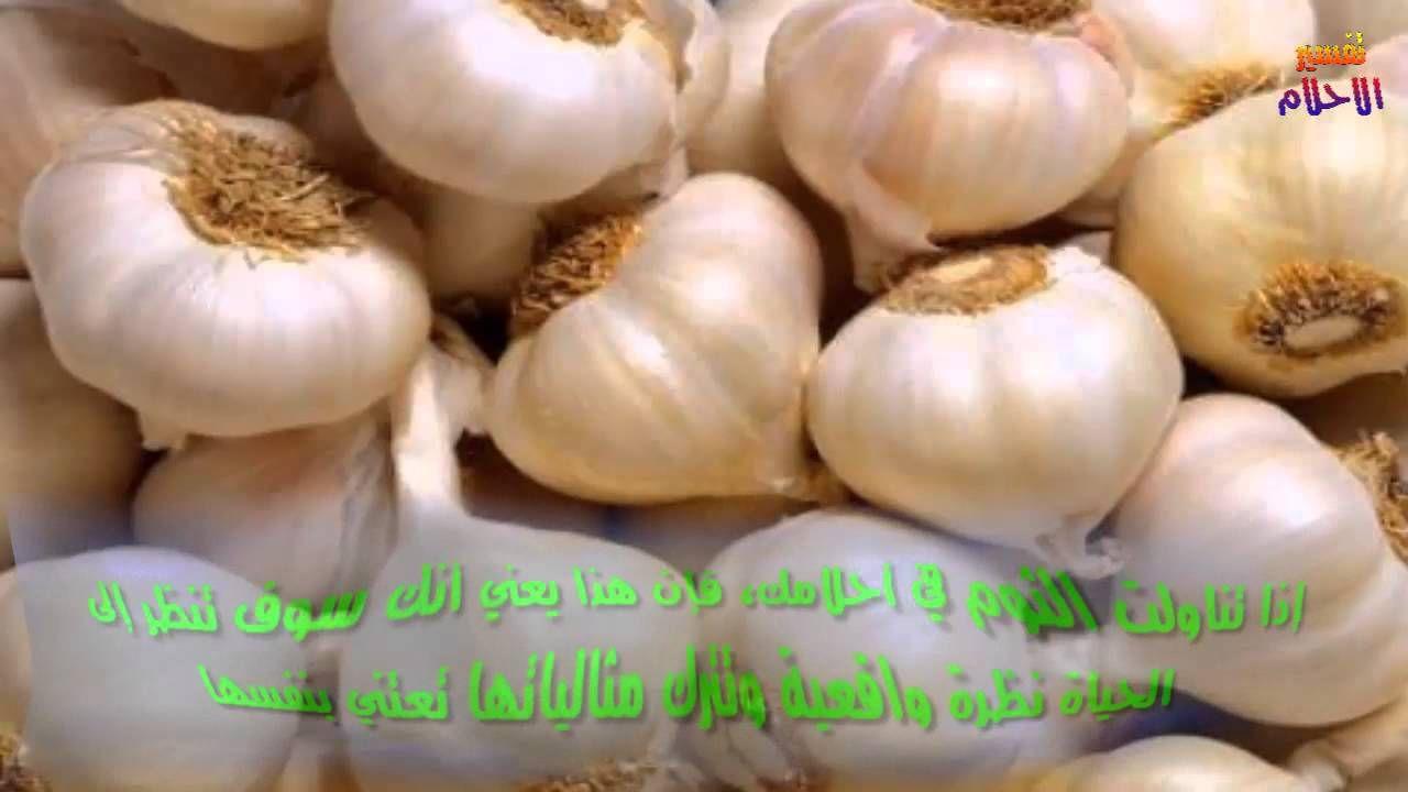 تفسير الثوم فى الحلم تفسير احلام Garlic Benefits Garlic Health Benefits Garlic