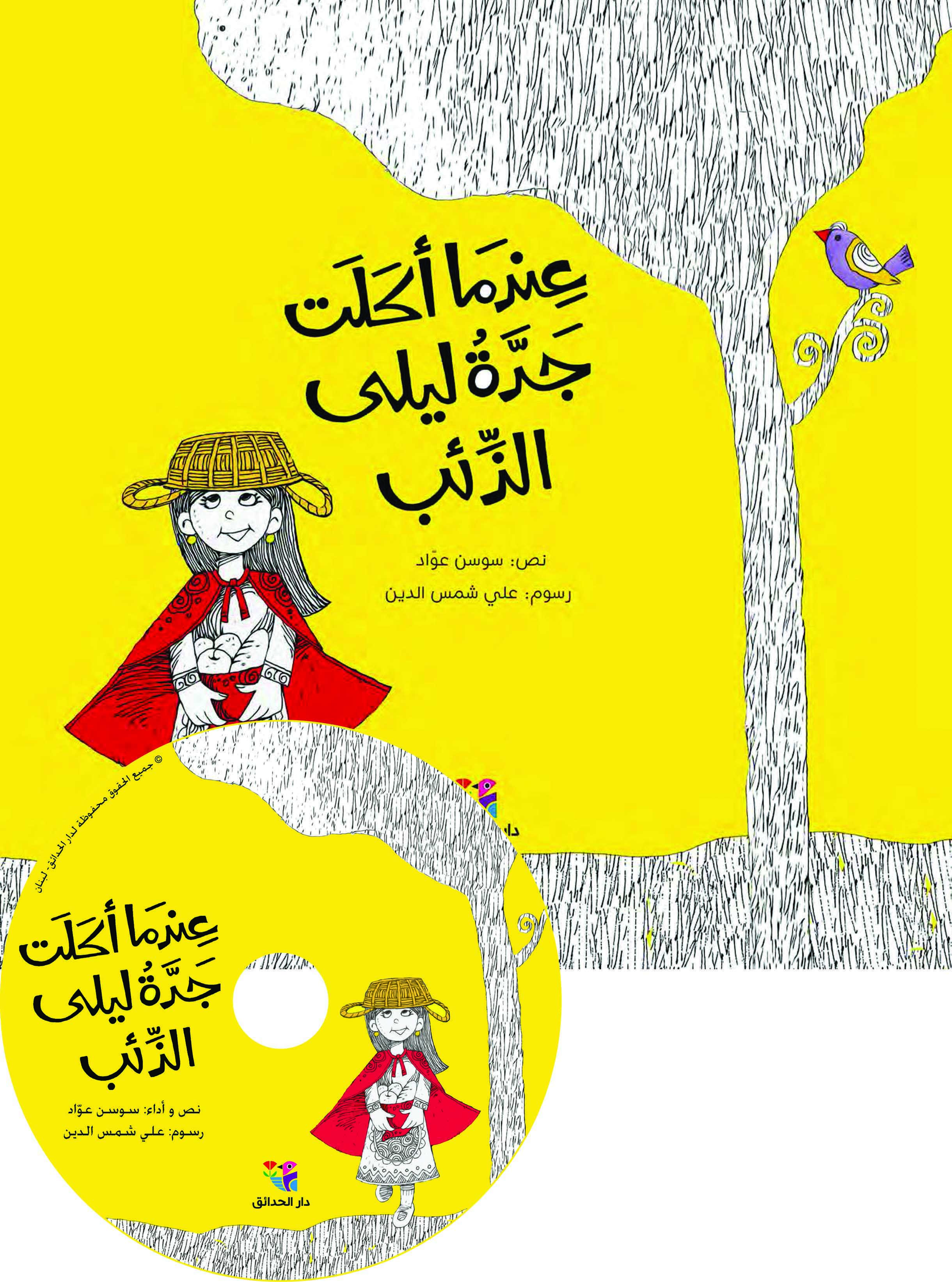 Little Red Ridinghood With A Twist In 2020 Arabic Books Books Audio Books