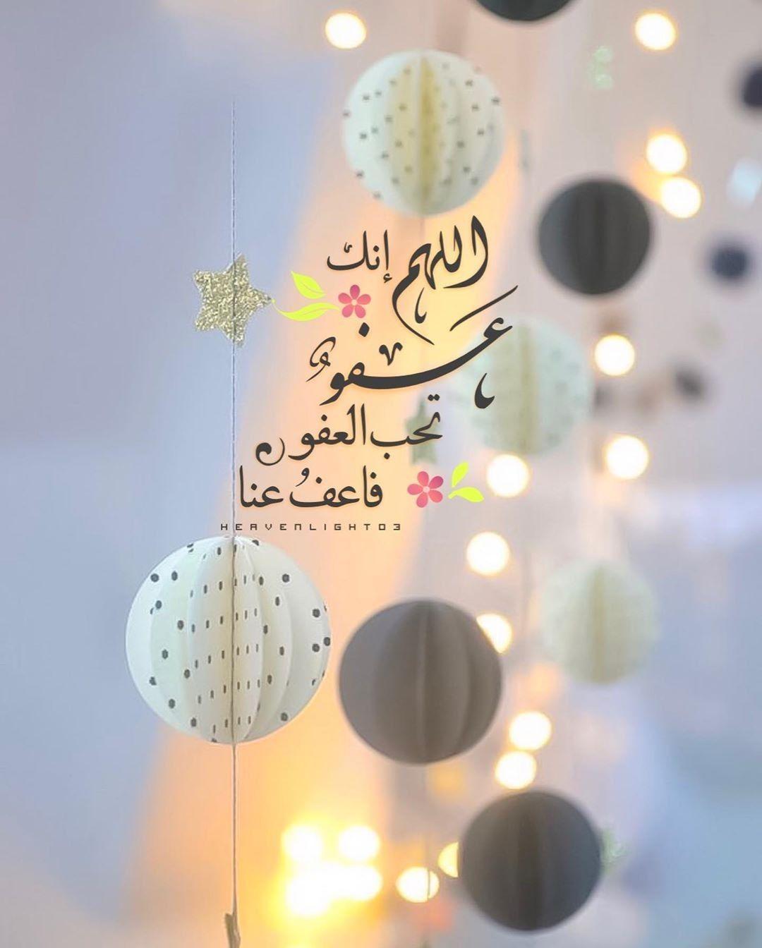 اللهم إنك عفو كريم تحب العفو فاعف عنا Quotes Sahabat Eid Greetings Ramadan
