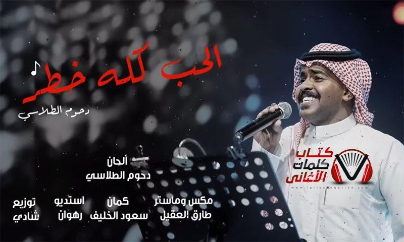 كلمات اغنية الحب كله خطر دحوم الطلاسي Movie Posters Lyrics Movies