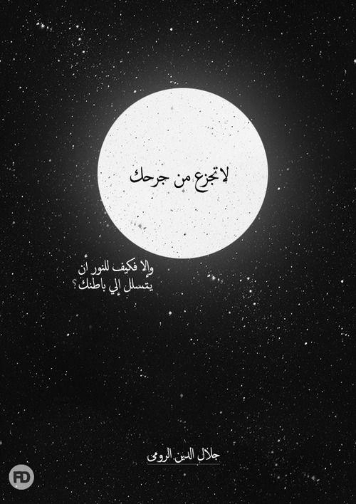 لا تجزع من جرحك وإلا فكيف للنور أن يتسلل إلى باطنك جلال الدين الرومي Arabic Quotes Words Quotes Photo Quotes