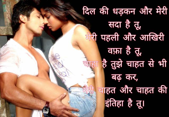 Hot Birthday Shayari For Girlfriend Boyfriend in Hindi | Romantic shayari, Boyfriend, Girlfriends
