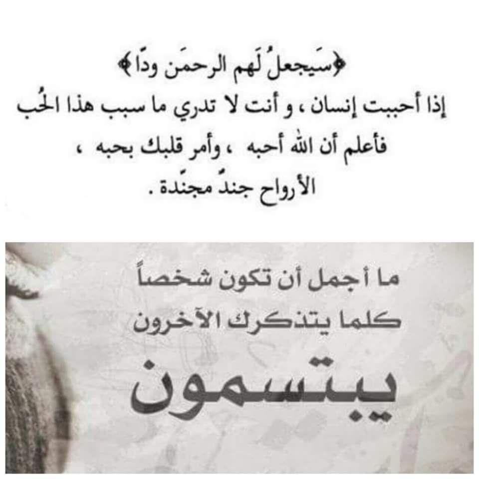 الناس الحياة انت حب الناس الرحمة العلاقات الاجتماعية الود Quran تفسير Islamic Quotes Wallpaper Islamic Quotes Quotes