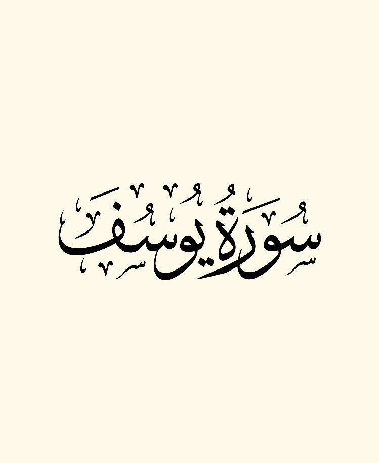 سورة يوسف قراءة عبد الباسط عبد الصمد Arabic Calligraphy Calligraphy Places To Visit