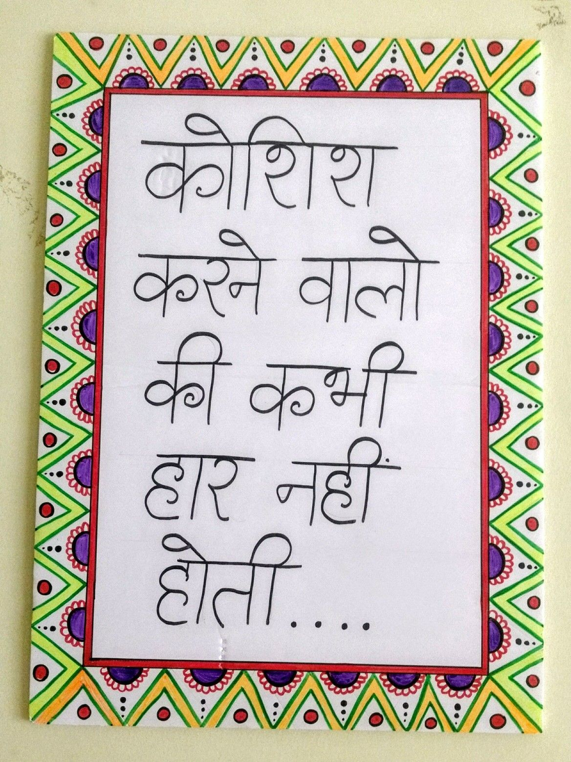 Moivational Quote Paper Craft Quotes