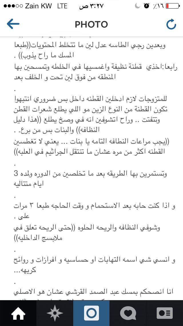 مسك الطهارة٢ Photo B Photo L Photo