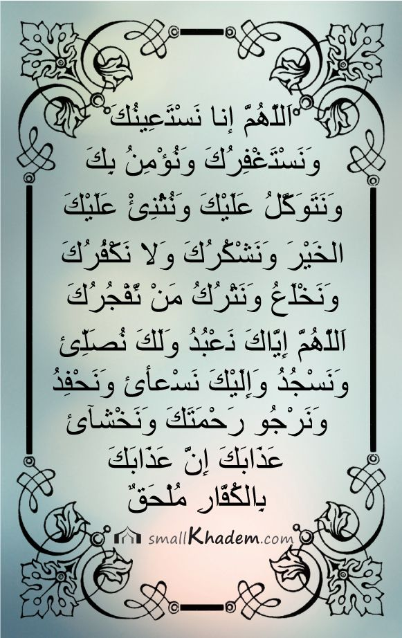 Dua E Qunoot Text Audio Video For Witr In Arabic English Dua In Arabic Quran Quotes Inspirational Islamic Messages