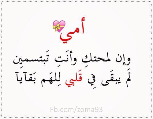 اللهم احفظها Mom Quotes Mother Quotes Cool Words