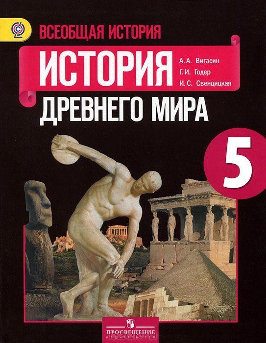 Учебник истории 5 класс онлайн
