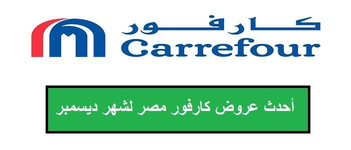 أحدث عروض كارفور مصر اليوم الخاصة بشهر ديسمبر وتخفيضات على الأسعار خلال مدة العرض Gaming Logos Nintendo Wii Logo Logos