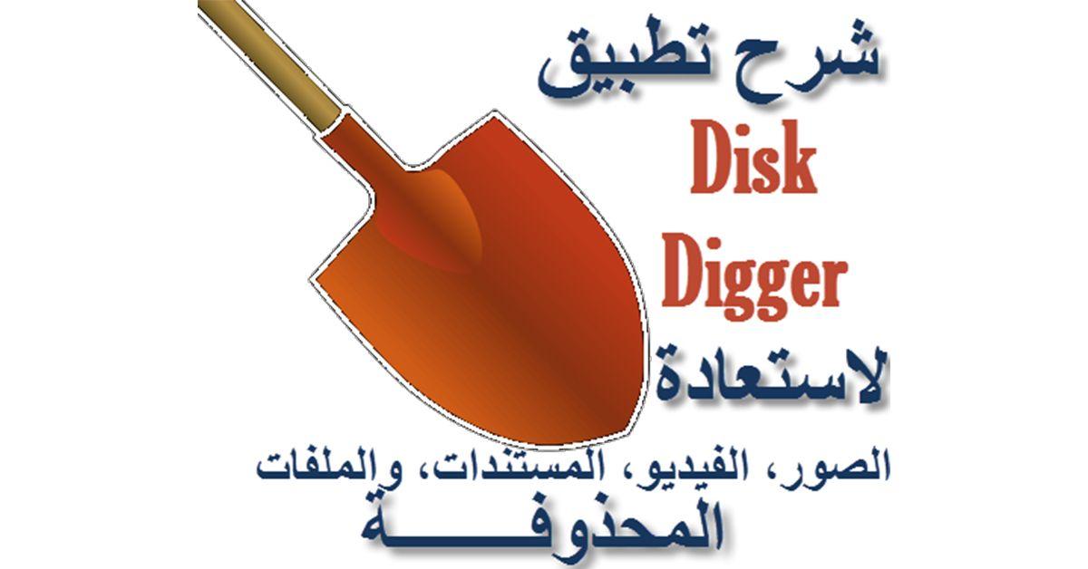 شرح برنامج ديسك ديجر لاستعادة الملفات المحذوفة من الاندرويد Cake Server