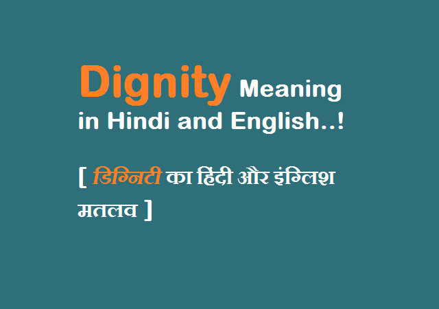 DIGNITY Meaning in Hindi and English - डिग्निटी का