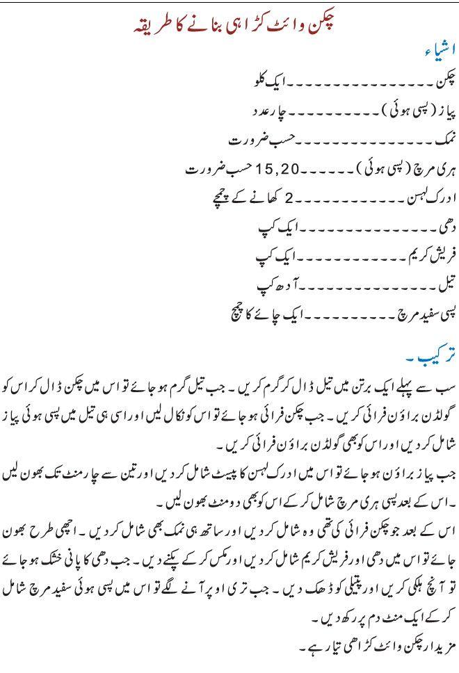 White Karahi Recipe Pizza Recipe In Urdu Cooking Recipes In Urdu