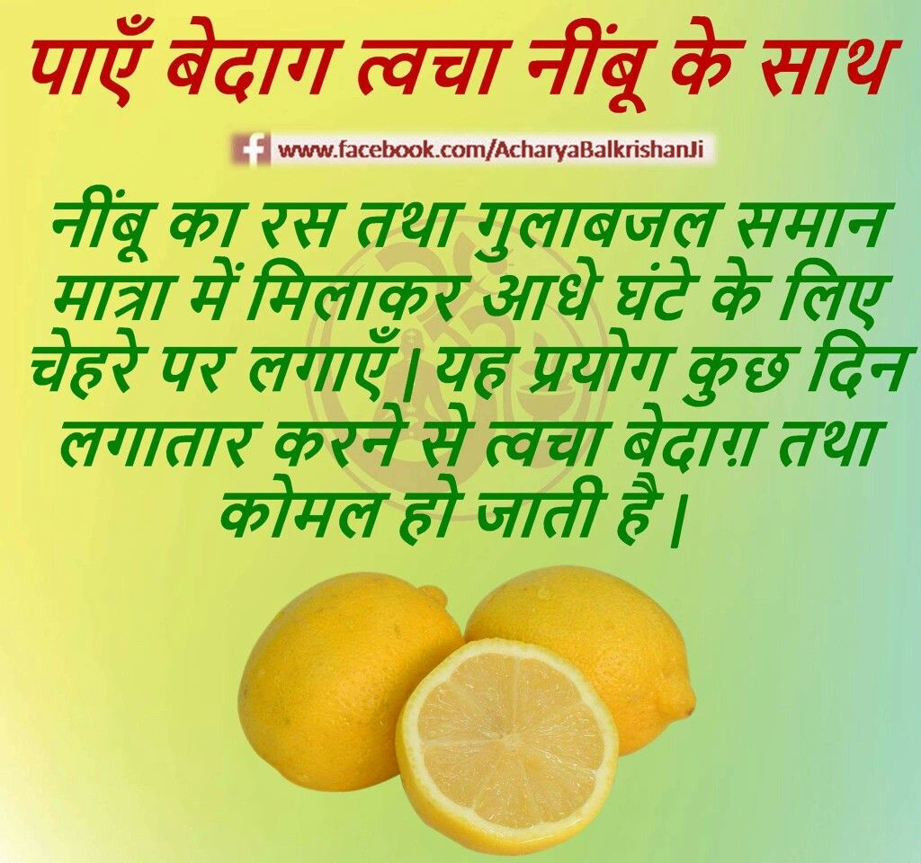 Pin By Vibha On Remedies Grandma S Tips Health Skin Care Home Health Care Natural Health Tips
