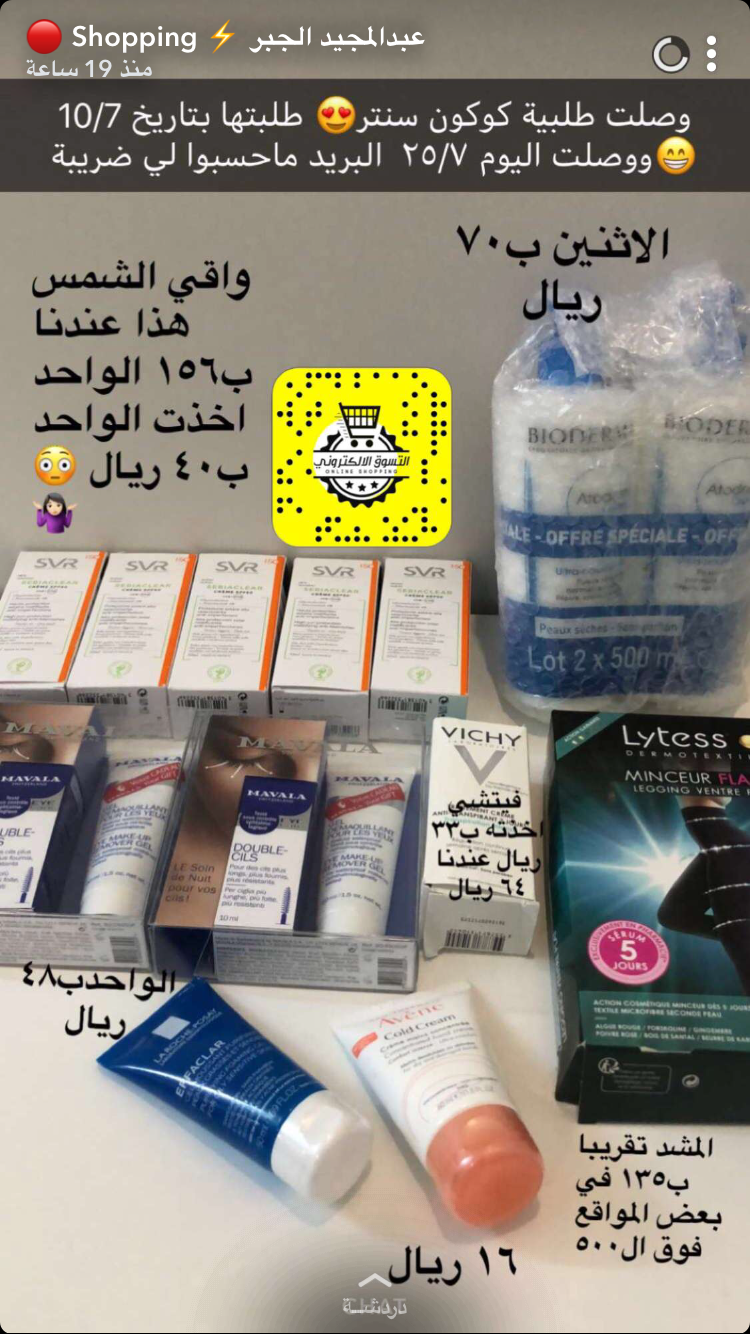 Pin by Bf G on خبير التسوق Cheap skin care products
