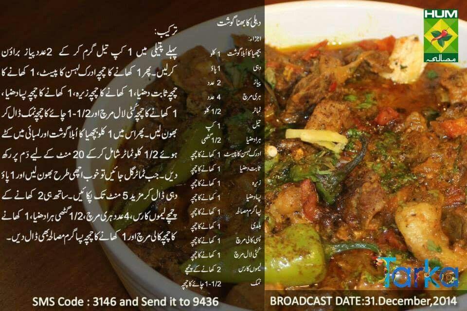 Dehli Bhuna Gosht Eggless Recipes Main Course Dishes Masala Tv Recipe