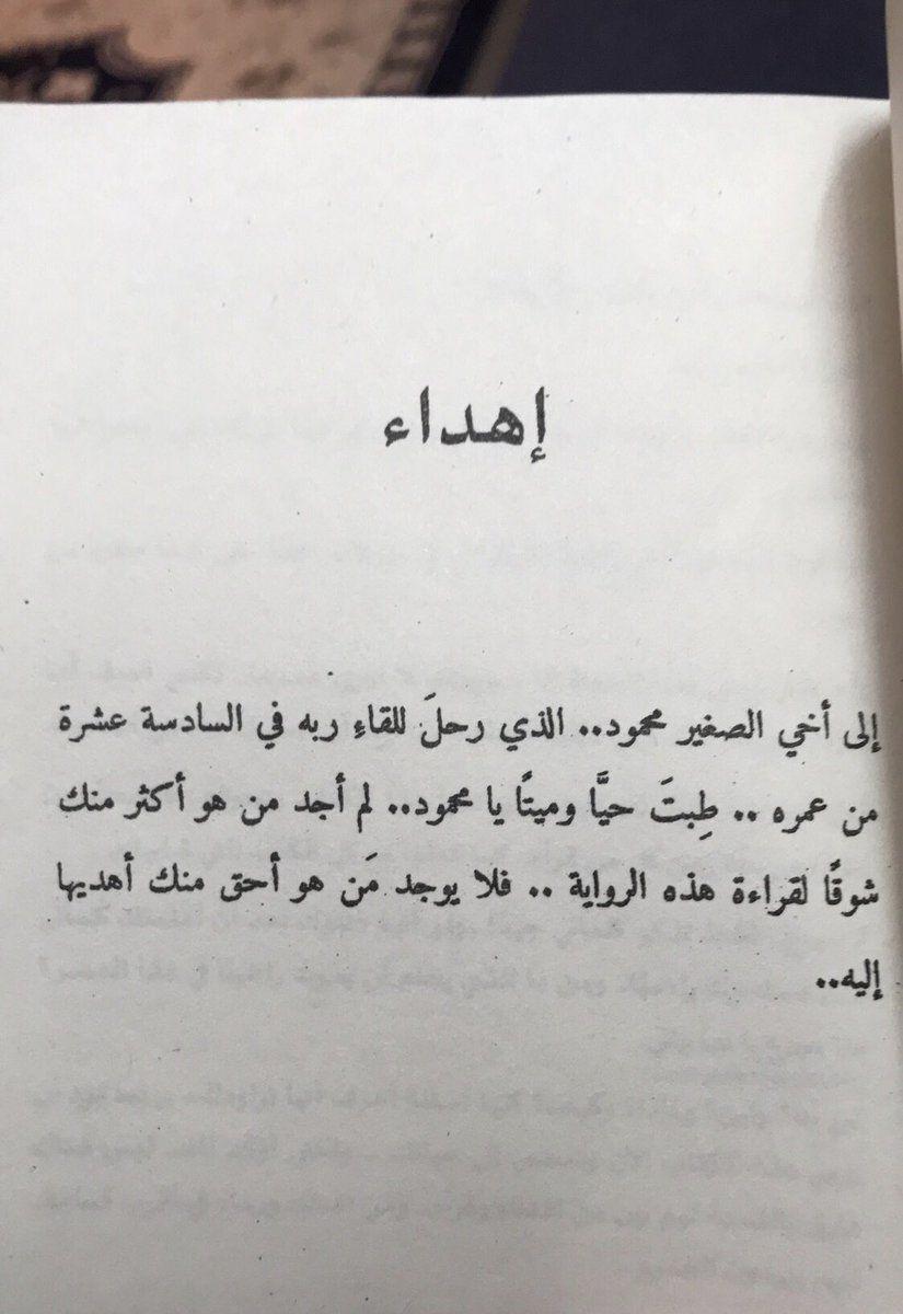 الى اخي Arabic Writer Story Writer