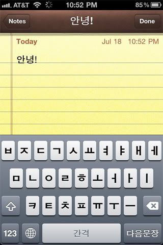 Typing Korean In Iphone 4 Iphone Keyboard Iphone 4