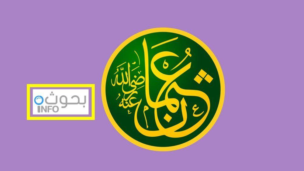 بحث حول عثمان بن عفان إسلامه خلافته وأعماله Info