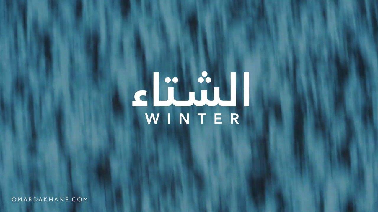 Winter 4k الشتاء Winter Lockscreen Videos
