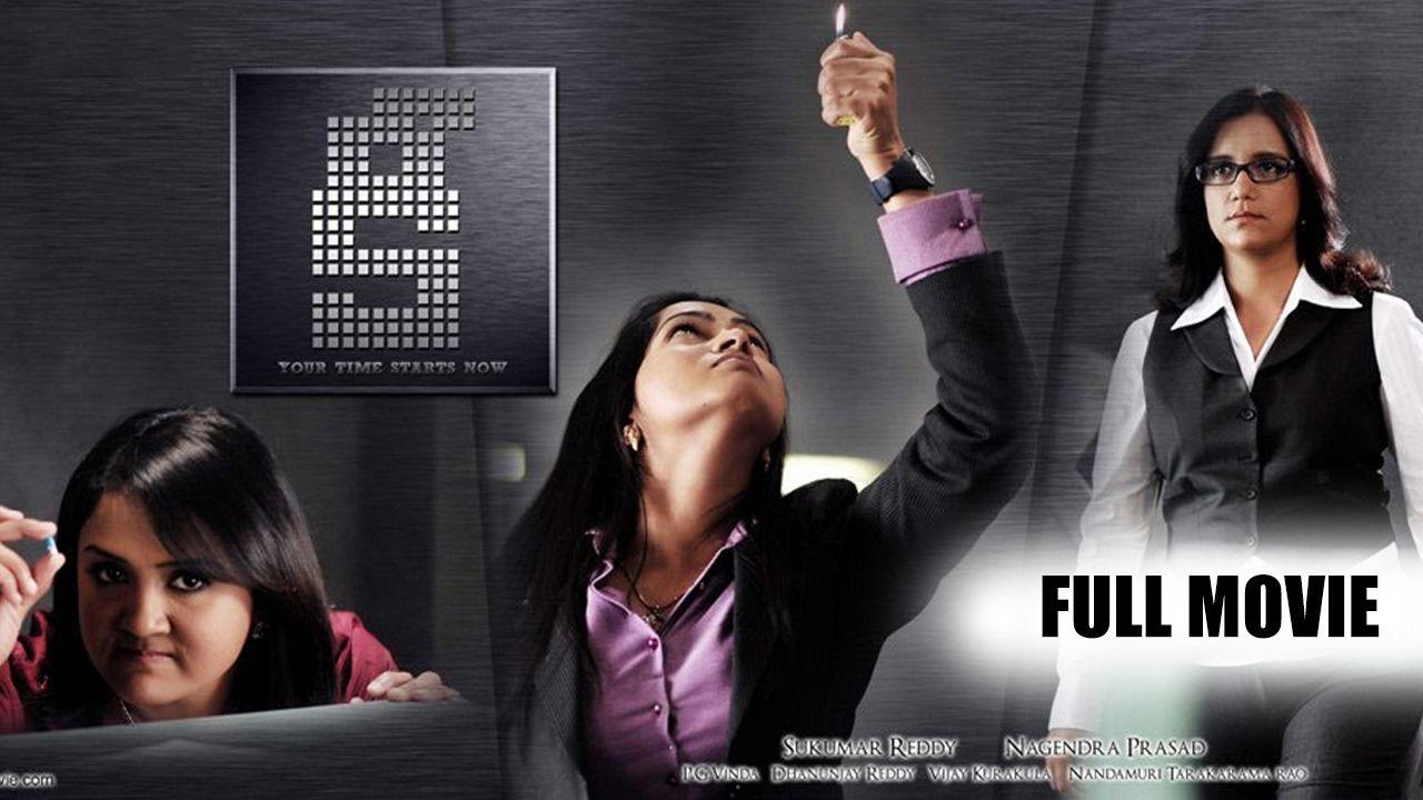 awesome Key Telugu Full Length Movie Swapna, Deepti