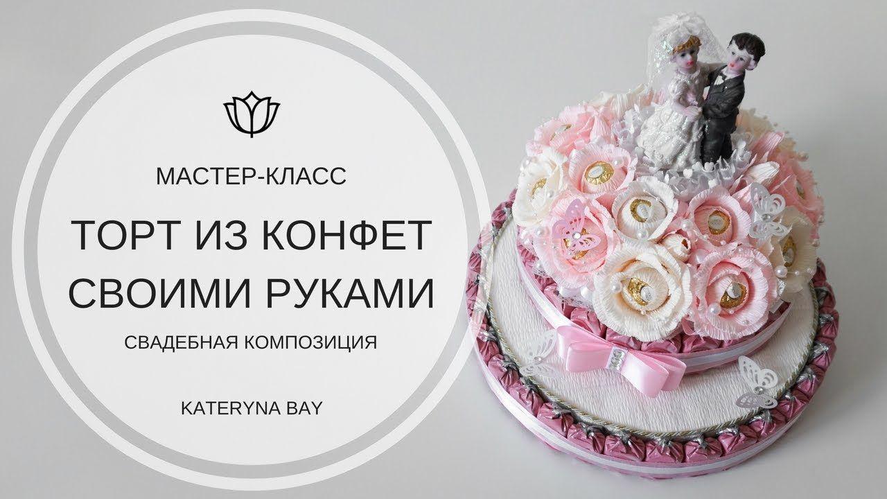 Торт и конфет с цветами своими руками фото 865