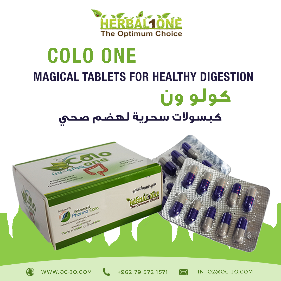كبسولات سحرية لهضم صحي كولون ليبيا العراق Healthy Digestion Colo Decor
