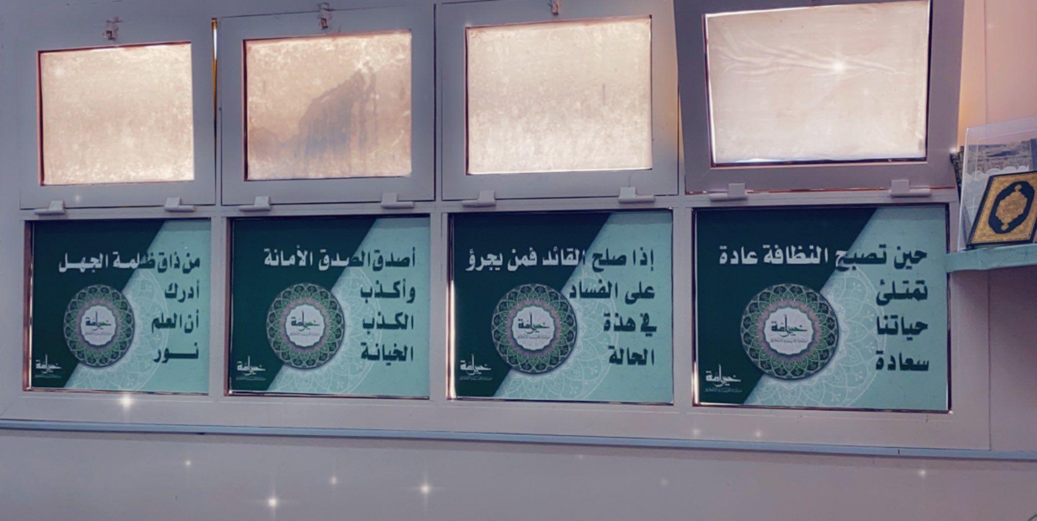 تجهيز نوافذ الفصل من ذاق ظلمة الجهل أدرك أن العلم نور مصطفى نور الدين