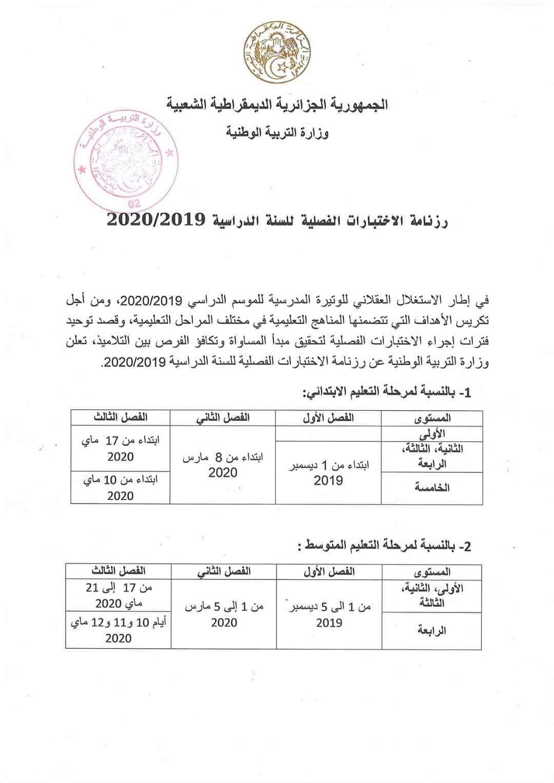 رزنامة الاختبارات الفصلية للسنة الدراسية 2020 2019 Boarding Pass Airline Travel